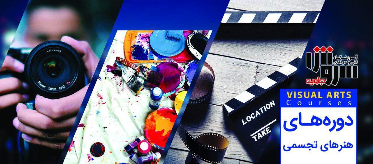 دوره های هنرهای تجسمی(عکاسی،تصویربرداری،تدوین)ارائه مدرک از سازمان فنی حرفه ای کشور(قابل ترجمه رسمی و تبدیل به بین المللی)