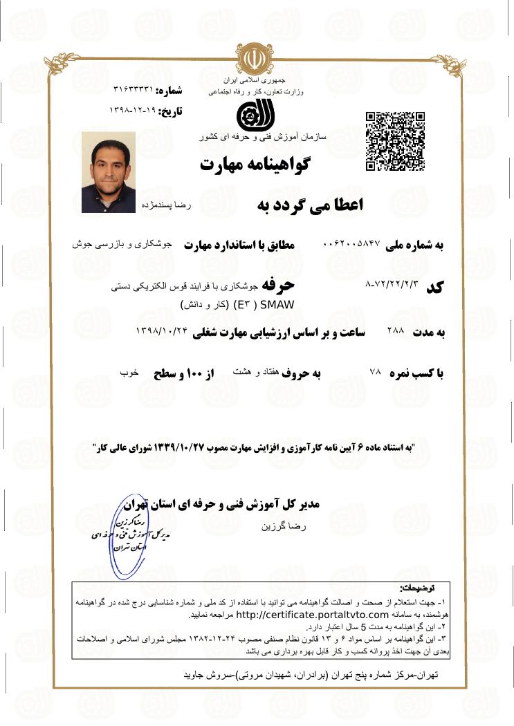 گواهینامه مهارت جوشکاری برق SMAW